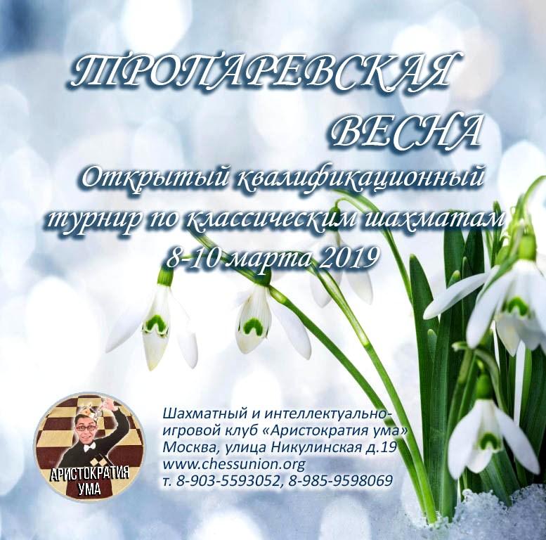 Проверка медицинских книжек по Москве Тропарёво-Никулино