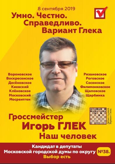 http://www.chessunion.org/images/2019/08/%D0%93%D0%BB%D0%B5%D0%BA_%D0%B0%D1%84%D0%B8%D1%88%D0%B0.jpg